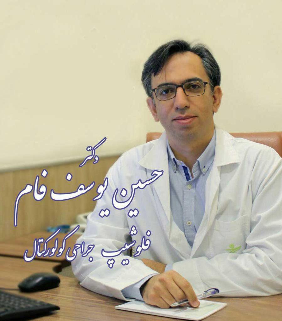 دکتر یوسف فام جراح عمومی فلوشیپ جراحی کولورکتال