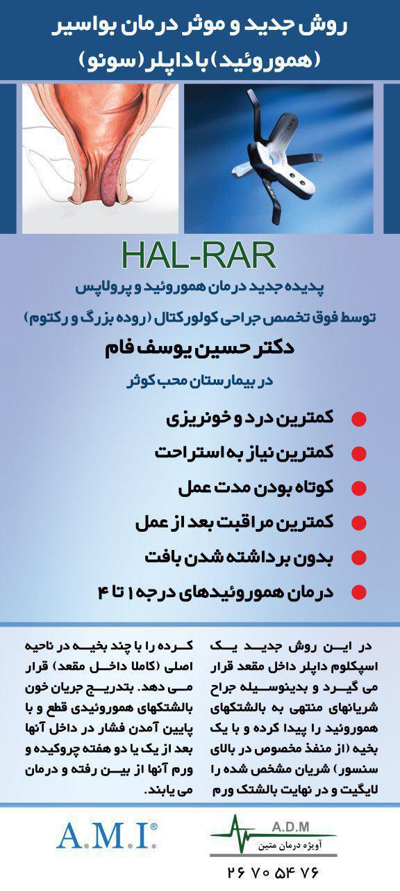 جراحی هموروئید به روش HAL – RAR